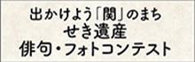 でかけよう「関」のまち せき遺産 俳句・フォトコンテスト