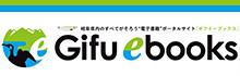 Gifu ebooks