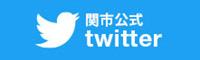 関市公式ツイッター