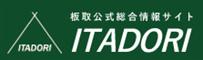 板取公式総合情報サイト